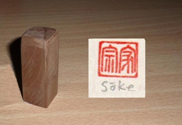 Japanischer Stempel Holz, Soke